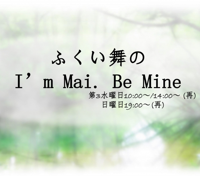 Im Mai Be mine HP