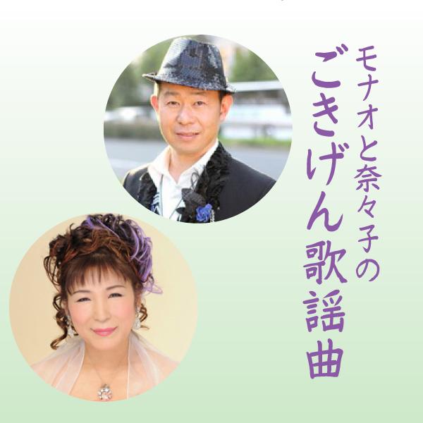 モナオと奈々子のごきげん歌謡曲...