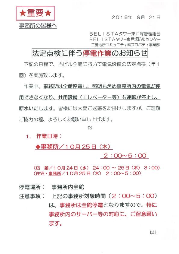 戸塚 区 停電